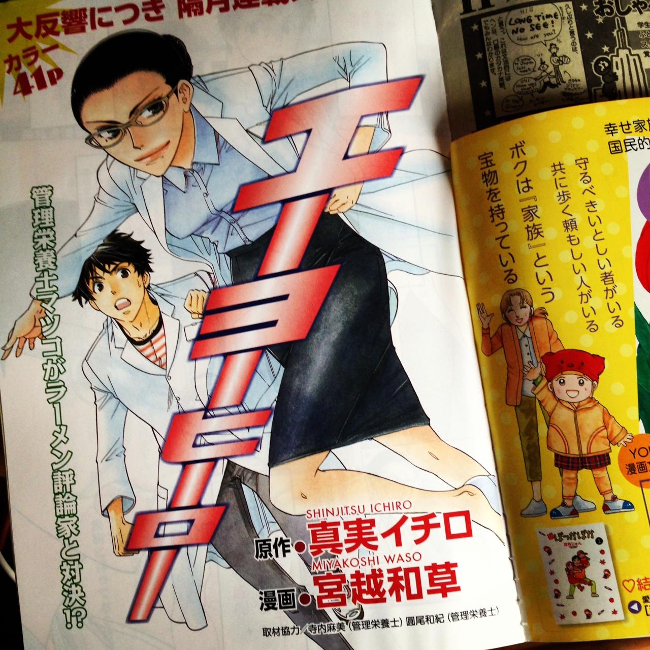 大反響の栄養士マンガ、「エーヨーヒーロー」11月25日単行本化決定!!