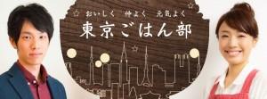 東京ごはん部バナー
