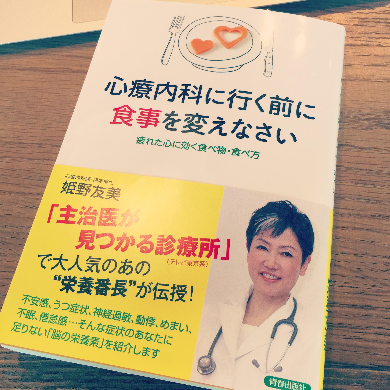 書評「心療内科に行く前に食事を変えなさい」姫野友美