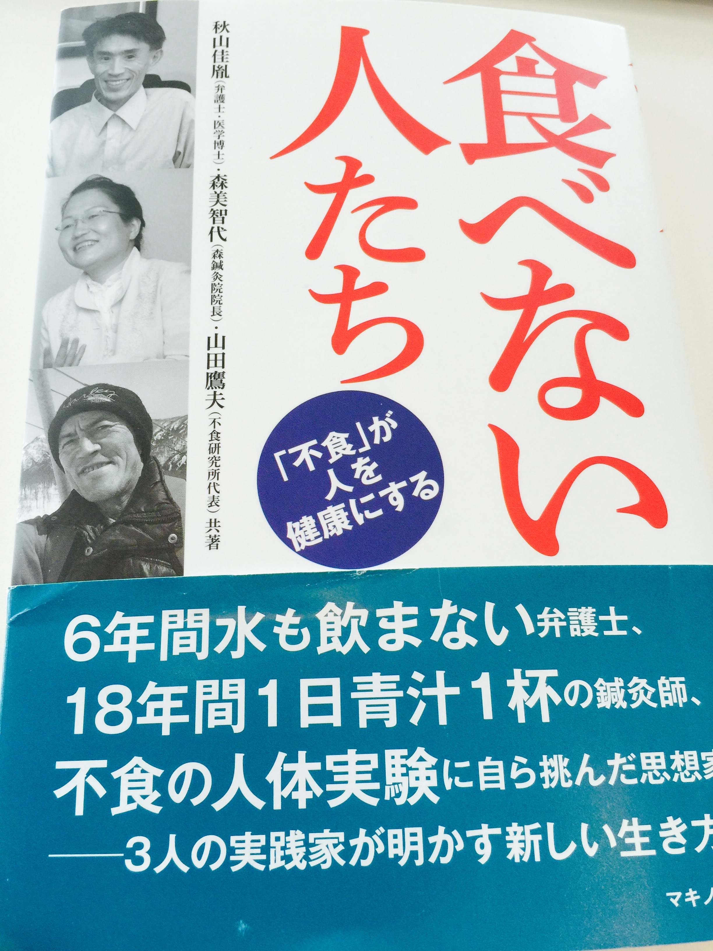 書評「食べない人たち」 秋山佳胤、森美智代、山田鷹夫 共著