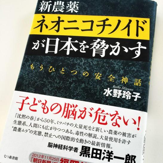 書評 「新農薬ネオニコチノイドが日本を脅かす」 水野玲子
