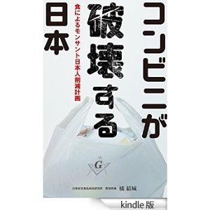 書評 『コンビニが破壊する日本〜食によるモンサント日本人削減計画〜』橘結城