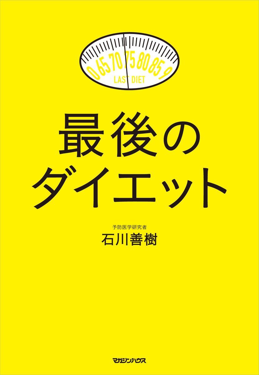 書評「最後のダイエット」石川善樹