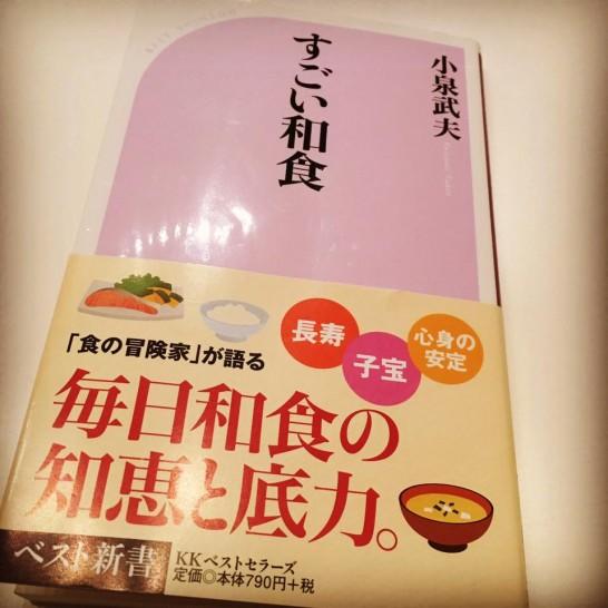 【書評】「すごい和食」小泉武夫