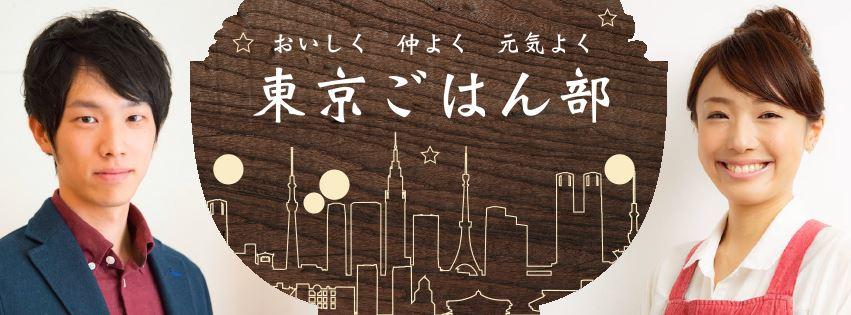 今回は「レモン」×「醤油」 第四回『東京ごはん部』開催決定!