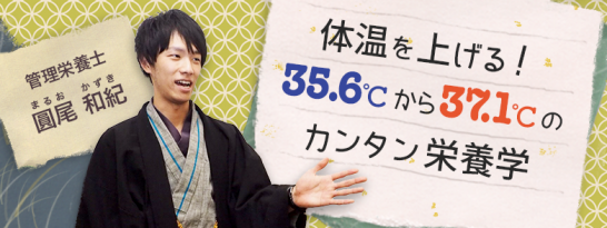 「体温を上げる!35.6℃から37.1℃のカンタン栄養学」開催決定!!