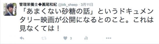 スクリーンショット 2016-03-20 7.47.49