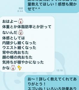 ヒロちゃん体感②