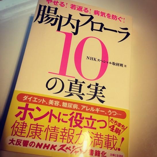 【書評】「腸内フローラ10の真実」NHKスペシャル取材班
