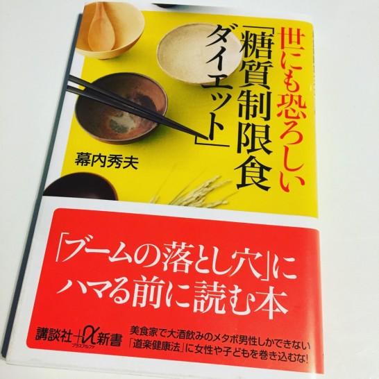 【 書評 】世にも恐ろしい「糖質制限食ダイエット」(幕内秀夫)