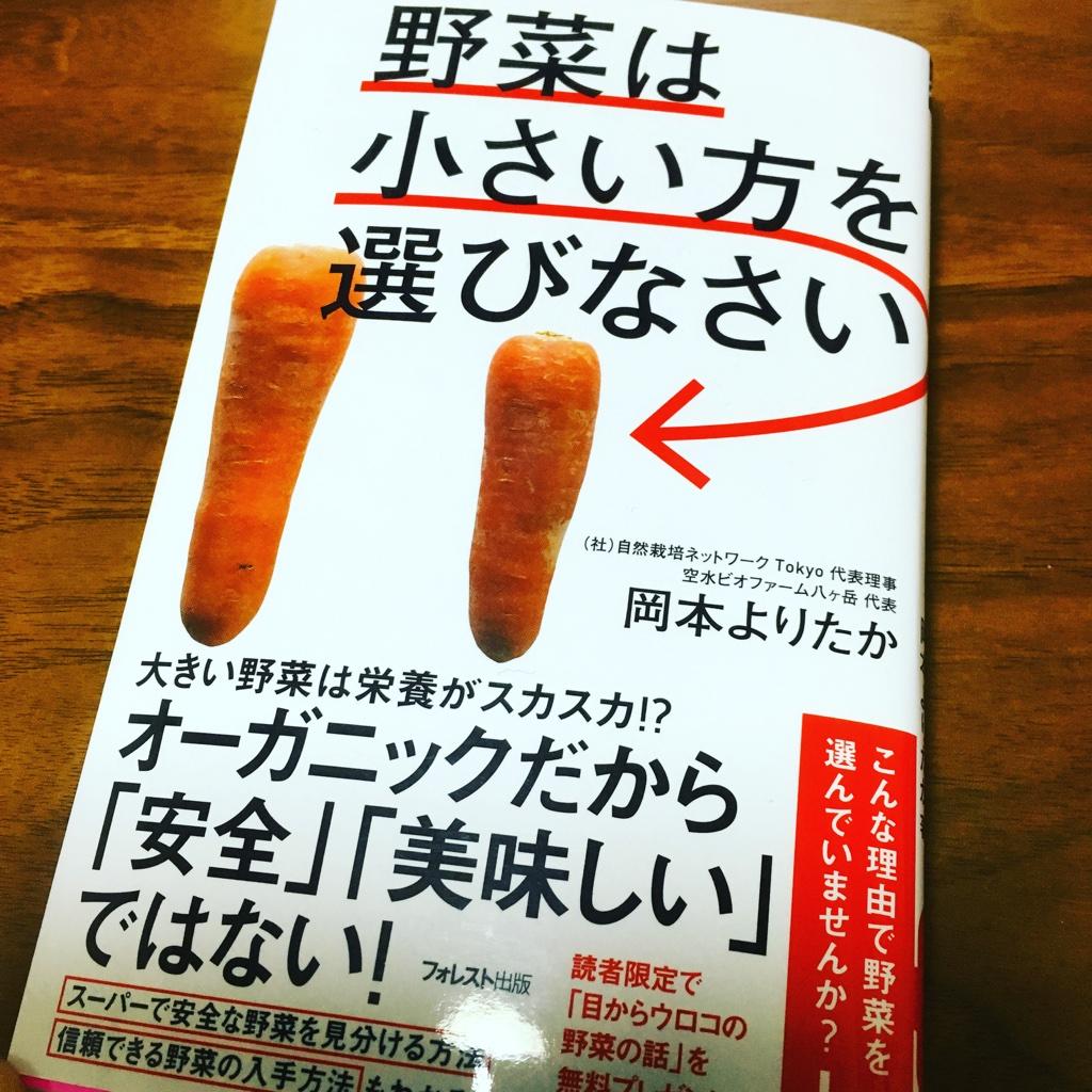 【書評】野菜は小さい方を選びなさい 岡本よりたか