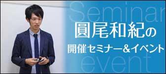 圓尾和紀の開催セミナー&イベント