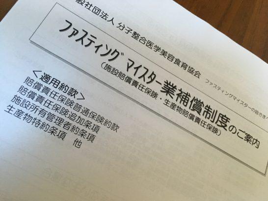 日本初!保険が認められました 仕事で選ぶならファスティングマイスター