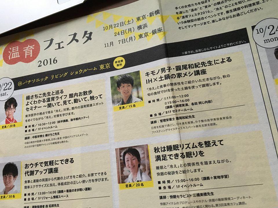 十月二十二日(土)汐留のPanasonicショールームにてイベントに出演します!
