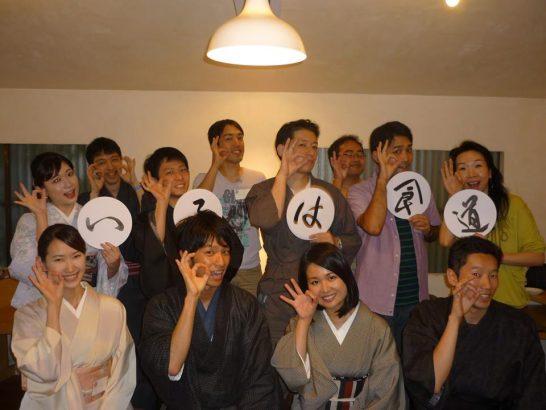 第四回『いろは食道』〜日本の調味料 砂糖編〜 を開催しました!