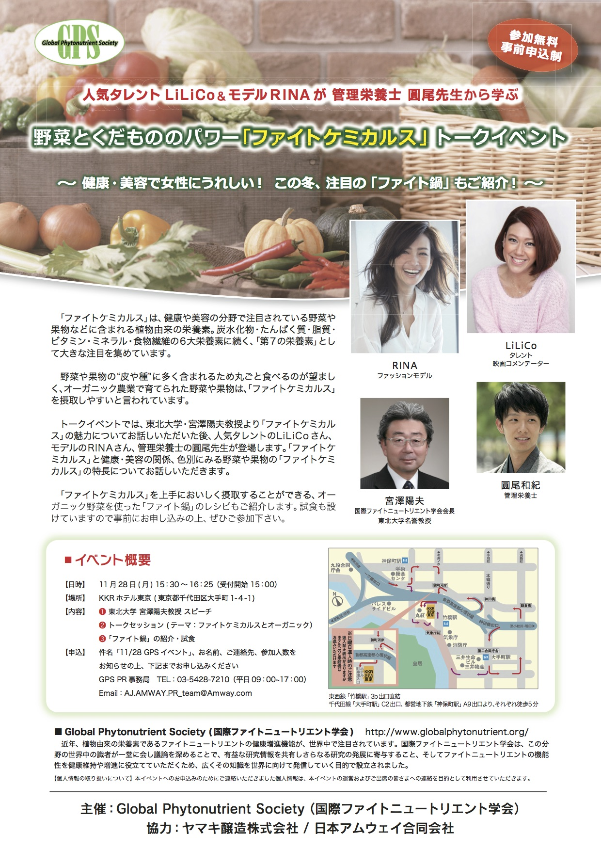 11/28「ファイトケミカルス」イベントに出演します!