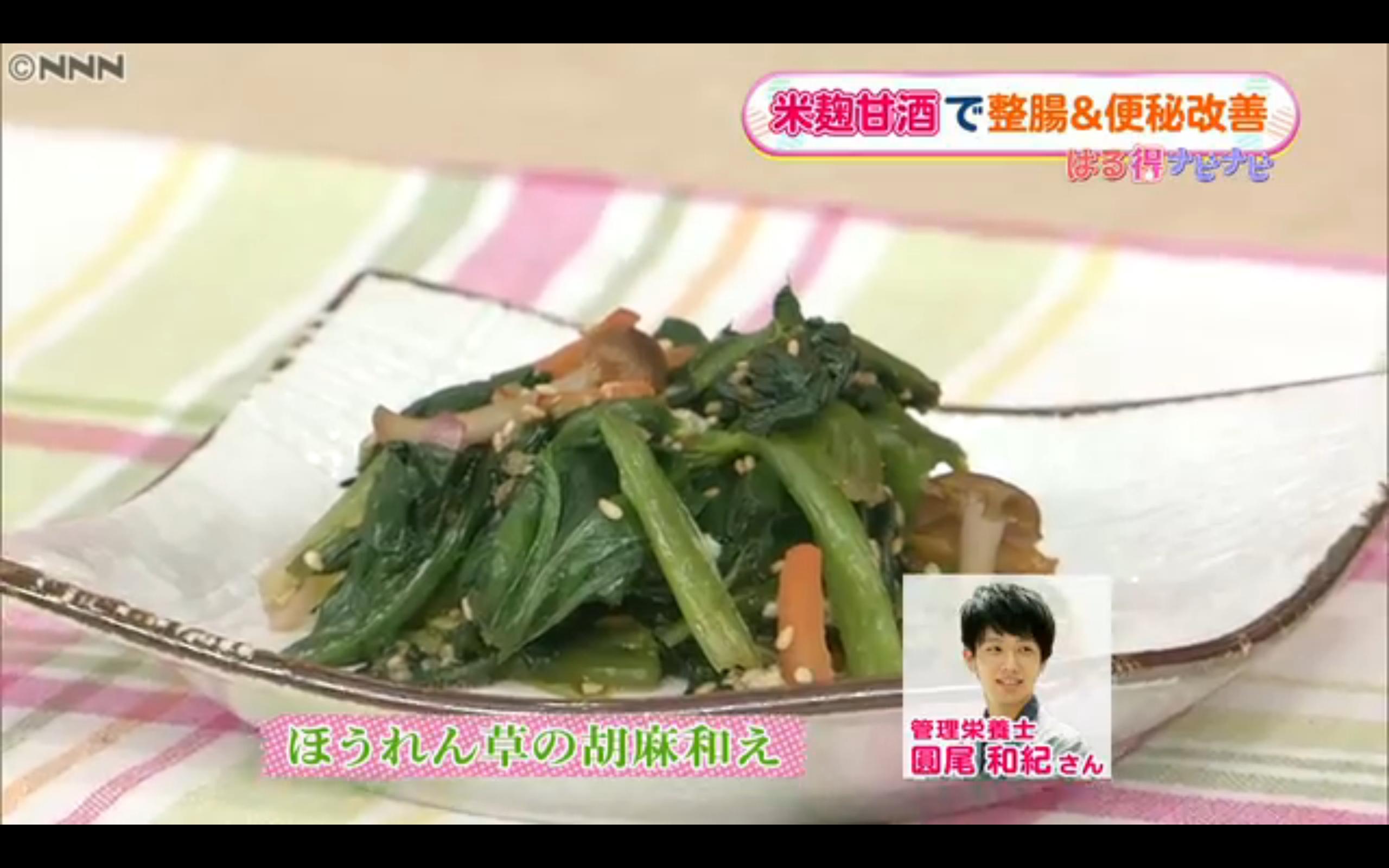 日本テレビ「Oha!4 NEWS LIVE」にてレシピを提供させていただきました!