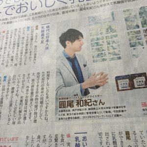 2月23日朝日新聞朝刊にて LOTTE「乳酸菌ショコラ」のインタビュー記事掲載されました!