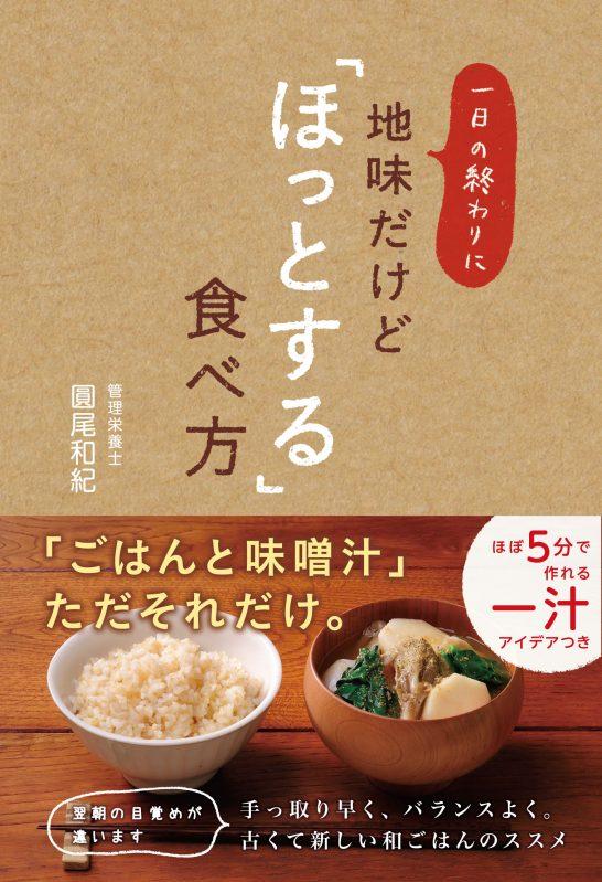 4月24日発売しました!はじめての本「一日の終わりに地味だけどホッとする食べ方」