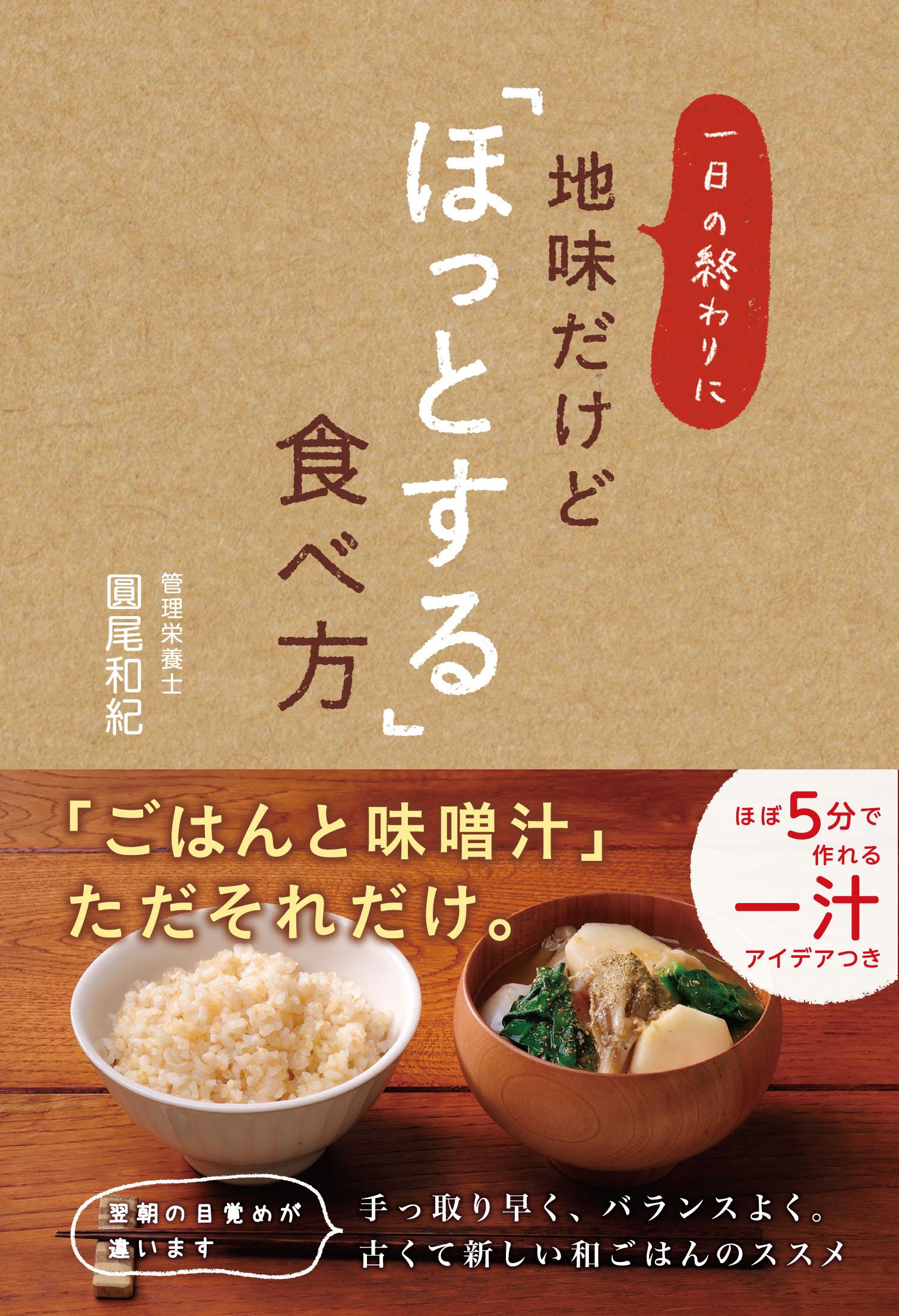 「一日の終わりに地味だけどほっとする食べ方」電子書籍版が発売になります!