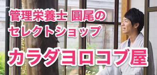 管理栄養士 圓尾のセレクトショップ『カラダヨロコブ屋』が開店しました!