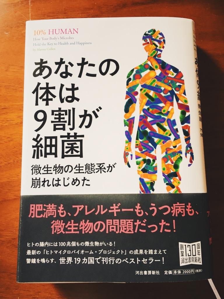 【書評】「あなたの体は9割が細菌」アランナ・コリン