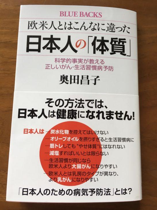 【書評】「欧米人とはこんなに違った日本人の体質」奥田昌子