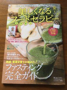 雑誌「美しくなるフードセラピー」に掲載していただきました!