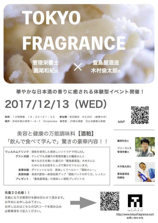 12月13日 TOKYO FRAGRANCEにて酒粕のトークショーに出演します!