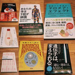 【 2017年版 】管理栄養士が選ぶ 今年読んで良かった本7選