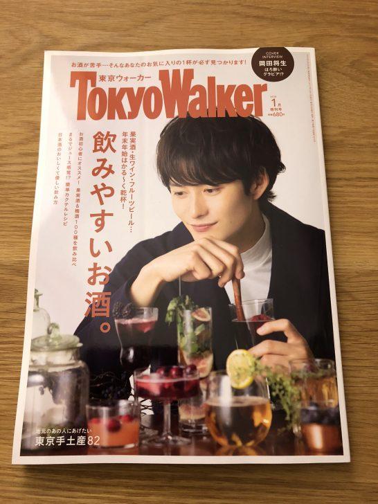 東京ウォーカー1月号に掲載されました!