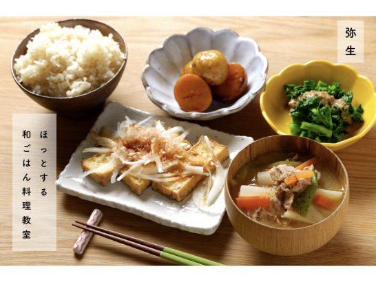 三月の「ほっとする和ごはん料理教室」の参加者を募集します!