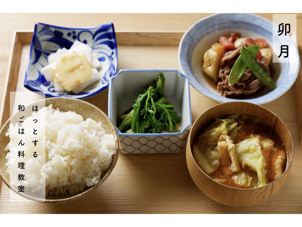 4月の「ほっとする和ごはん料理教室」参加者募集中!