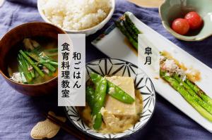 皐月(五月)の和ごはん食育料理教室 参加者募集します!