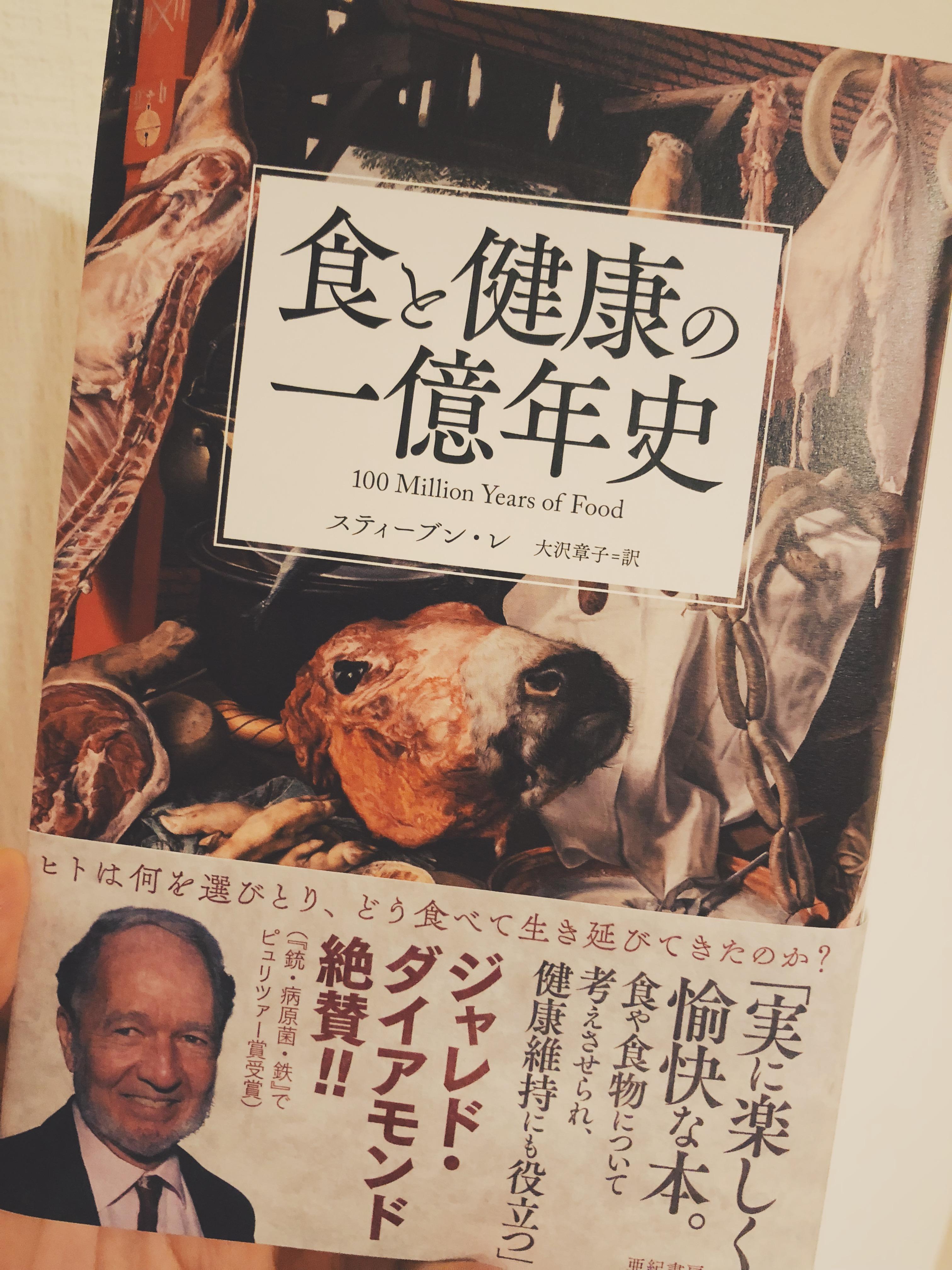 「食と健康の一億年史」 スティーブン・レ【書評】