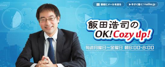 ニッポン放送「飯田浩司のOK! Cozy up!」に出演しました!