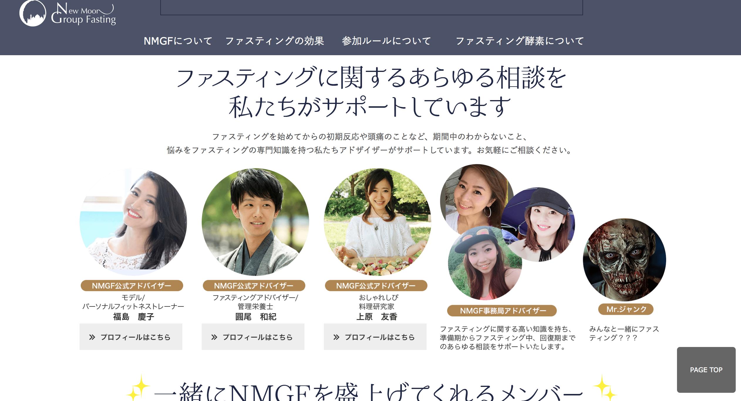 3000人合同ファスティング「NMGF」に公式アドバイザーとして参加します!
