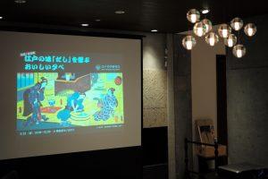 神楽坂モノガタリで「江戸美学研究会」主催の出汁の講座をさせていただきました。