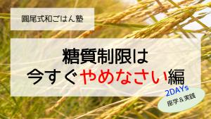 圓尾式和ごはん塾「糖質制限は今すぐやめなさい」開催決定!