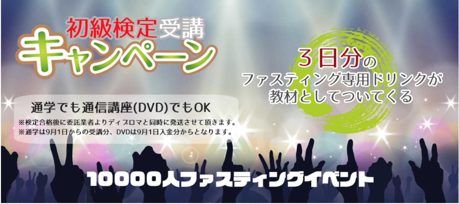 ファスティングマイスターが実質二万円引きで受けられる!期間限定キャンペーン実施中