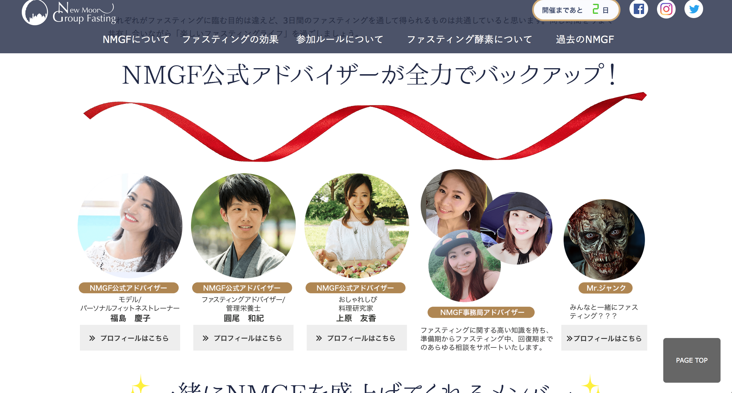 New Moon Group Fasting(NMGF)の公式アドバイザーを務めさせていただきます