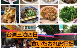 〜管理栄養士がゆく〜  台湾(台北、台南)三泊四日の食いだおれ旅行記 まとめ