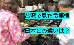 日本とどっちが健康的?管理栄養士が気づいた台湾の食事情5つ