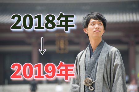 【感謝】2018年今年一年を振り返る 来年に向けて考えること