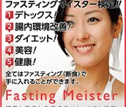 2月12日ファスティングマイスター初級資格の検定講座を開催します!