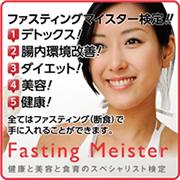 7月14日(日)ファスティングマイスター初級検定開催決定!