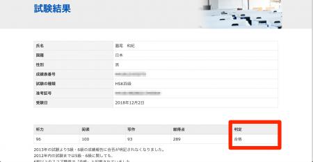 中国語の勉強を始めて6ヶ月、HSK(中国語検定)4級に合格することができました!