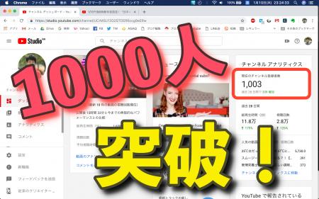 Youtubeチャンネル登録者数1000人突破しました!