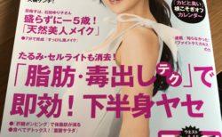 雑誌「からだにいいこと」7月号に掲載されました!