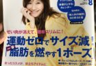 5月29日放送 テレビ東京「ソレダメ!」に出演しました!
